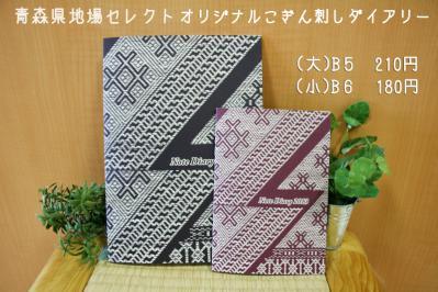 こぎん刺し2013-6