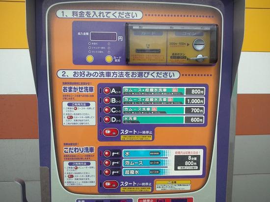 戸塚洗車場