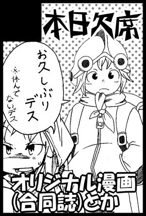 ←が自分、→が相方(アンディー)