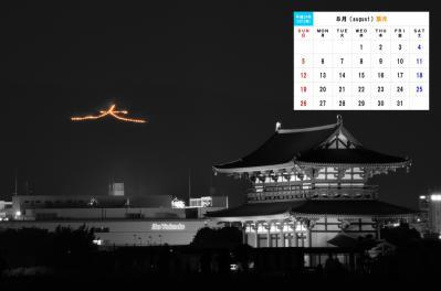 8月 奈良大文字-1