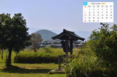10月 藤原京N-1