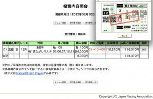 jin20120610.jpg