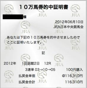 jin_20120612.jpg