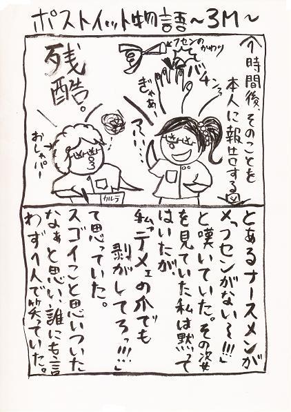 絵日記:ポストイット物語~3M~