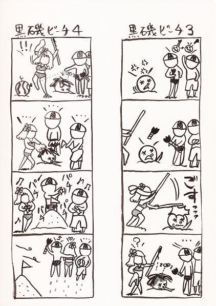 黒殿四コマ:黒磯ビーチ3・4