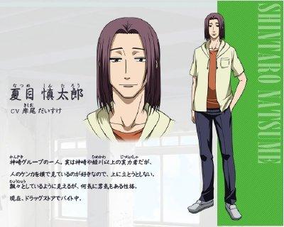 Shintarou_Natsume_20120624214935.jpg