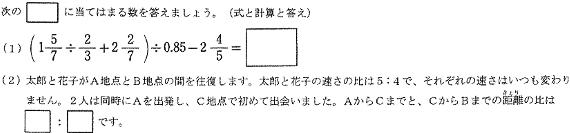 futaba_2013_math_1q.png