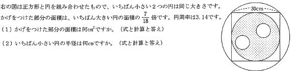 futaba_2013_math_2q.png