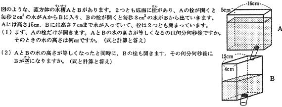 futaba_2013_math_3q.png