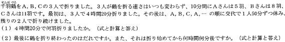 futaba_2013_math_4q.png