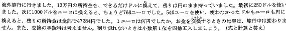 futaba_2013_math_5q.png