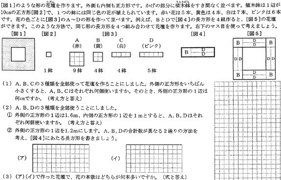 futaba_2013_math_6q.png