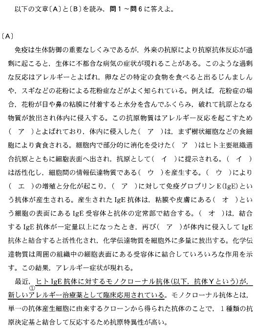 handai_2013_bio_1q_1.png