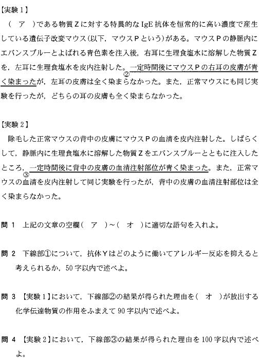 handai_2013_bio_1q_2.png