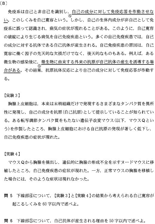 handai_2013_bio_1q_3.png