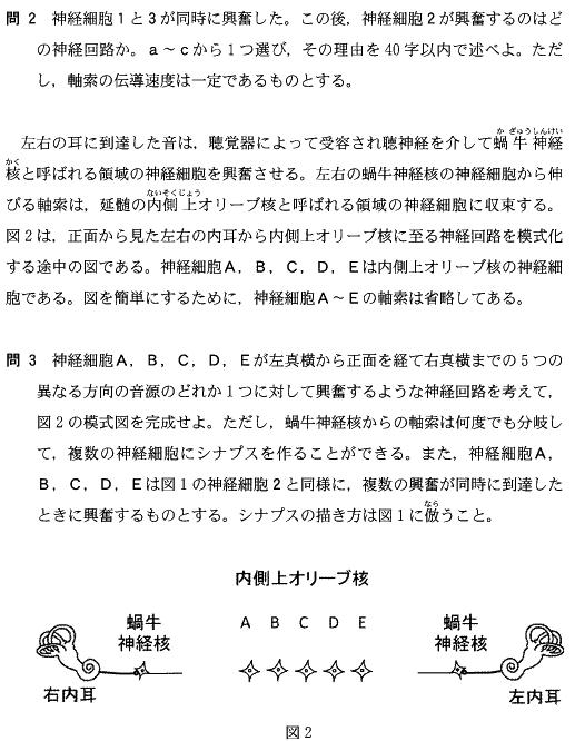 handai_2013_bio_2q_2.png