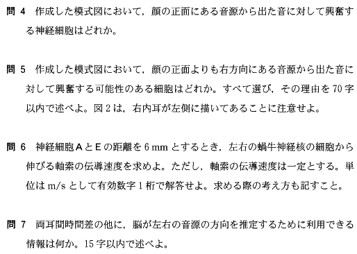 handai_2013_bio_2q_3.png
