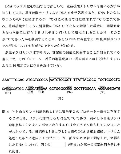 handai_2013_bio_3q_4.png