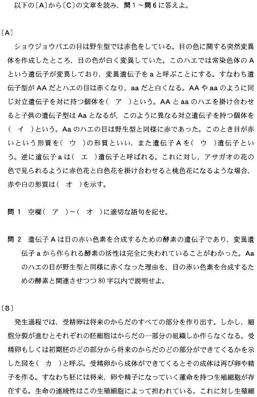 handai_2013_bio_4q_1.png