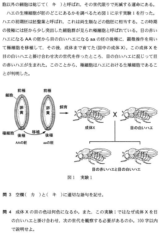 handai_2013_bio_4q_2.png