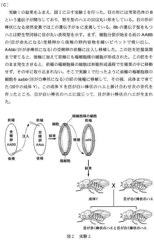 handai_2013_bio_4q_3.png