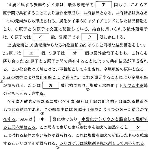 handai_2013_chem_1q-1.png