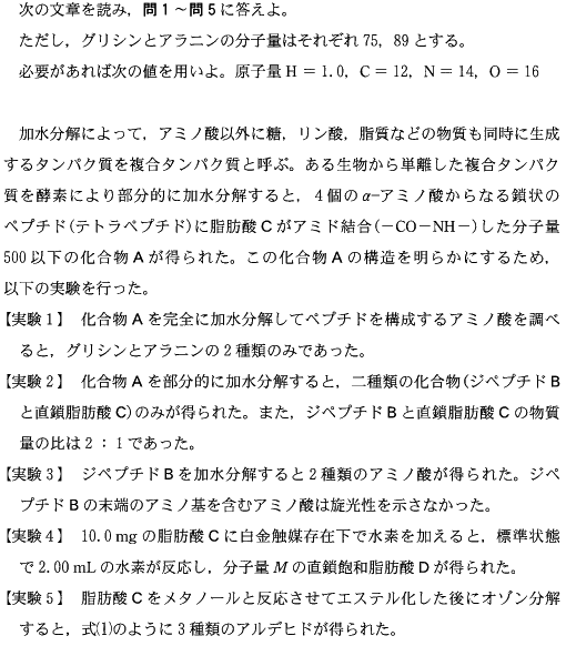 handai_2013_chem_4q-1.png