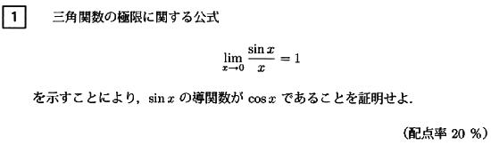 handai_2013_math_1q.png