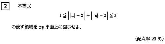 handai_2013_math_2q.png