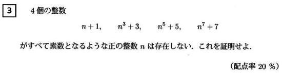 handai_2013_math_3q.png