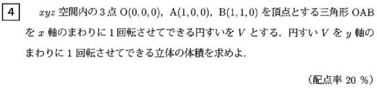 handai_2013_math_4q.png