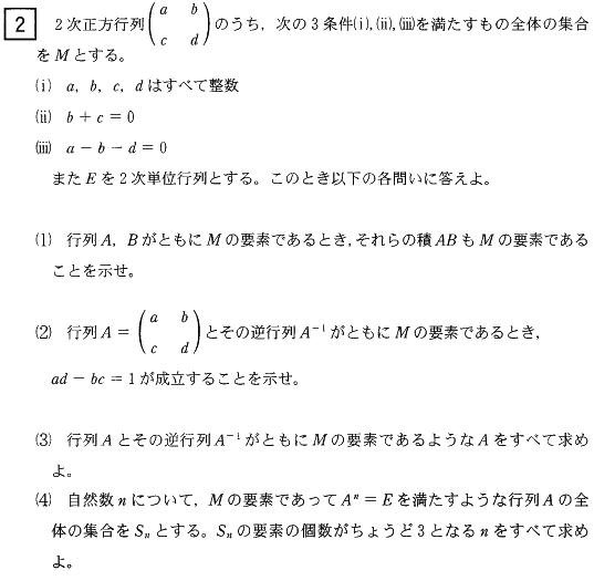 ikashika_2013_math_2q-1.png
