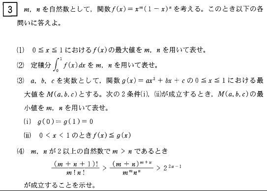 ikashika_2013_math_3q.png