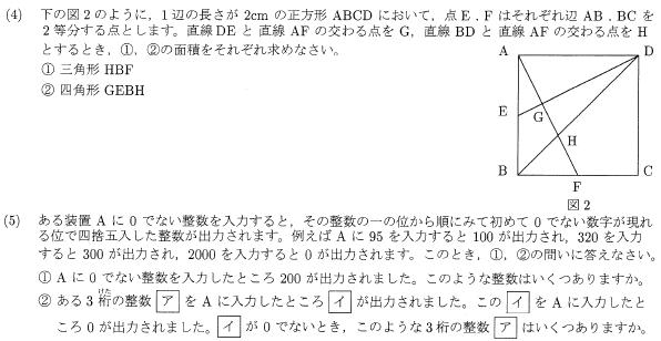 kaisei2013-1-2q.png