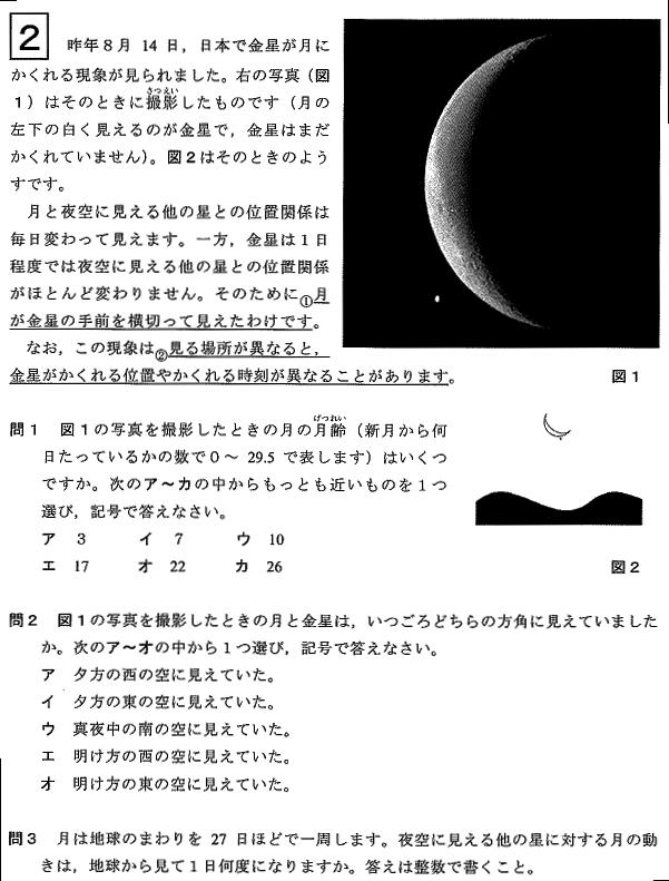 kaisei2013rika-2q-1.png