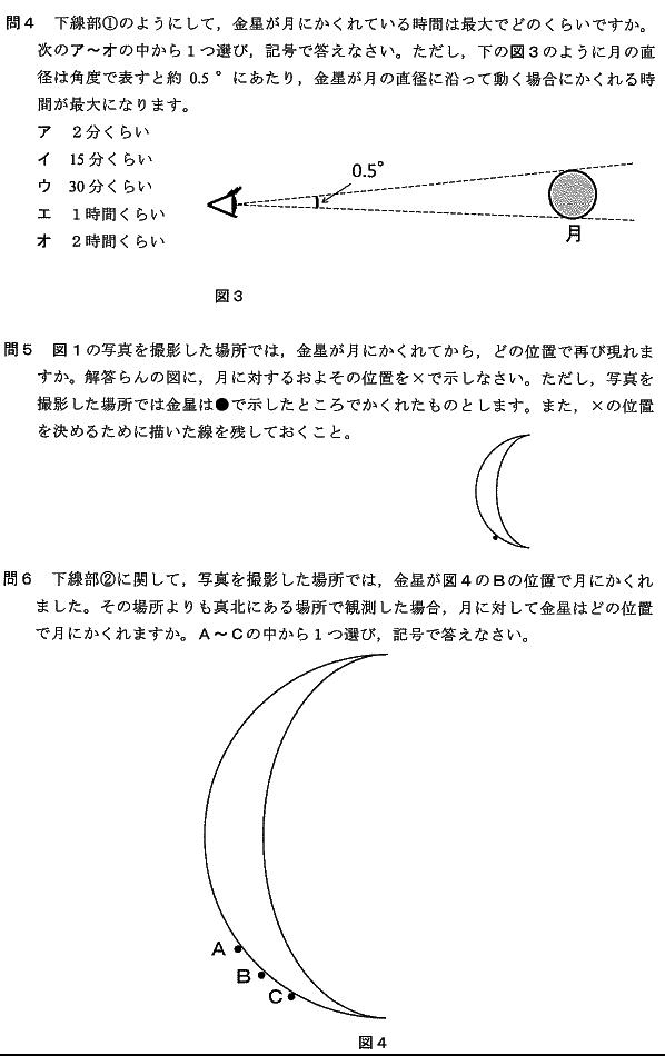 kaisei2013rika-2q-2.png