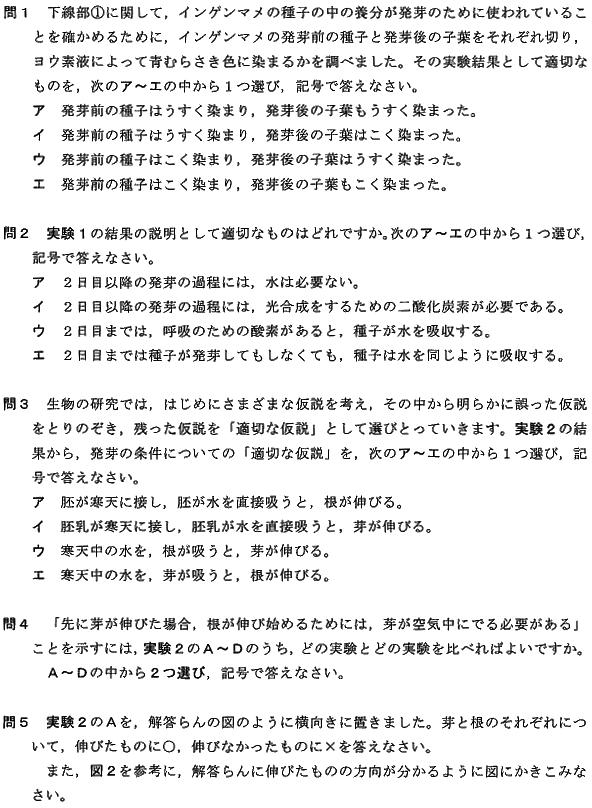 kaisei2013rika-4q-3.png