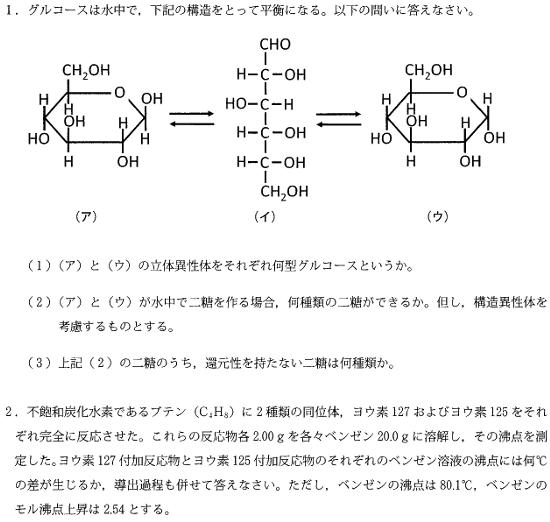 keio_med_2013_chem_1q-1.png