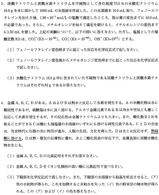 keio_med_2013_chem_1q-2.png