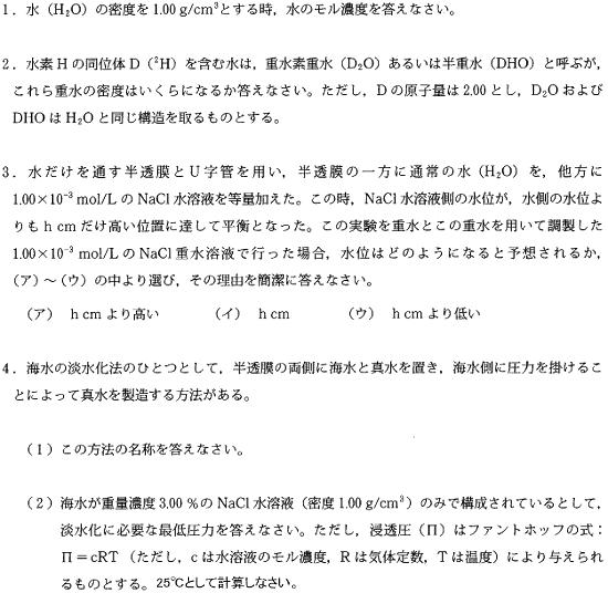keio_med_2013_chem_2q.png