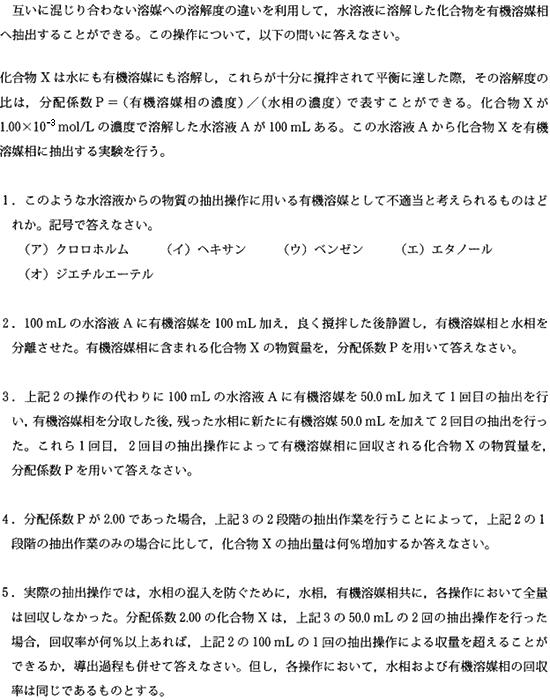 keio_med_2013_chem_4q.png