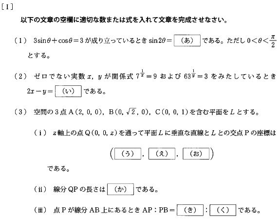 keio_med_2013_math_1q.png