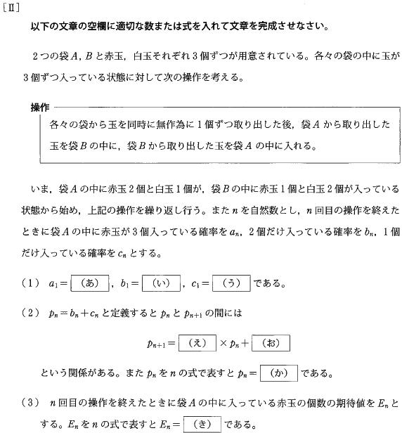 keio_med_2013_math_2q.png