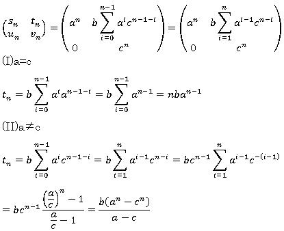 keio_med_2013_math_3a_5.png