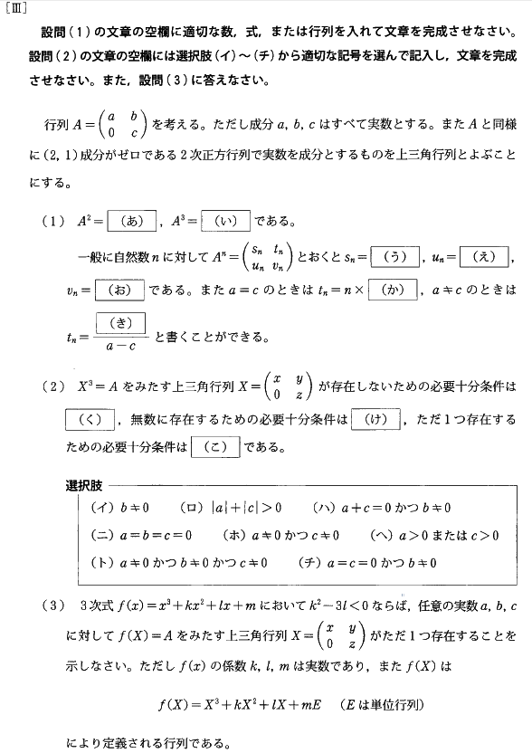 keio_med_2013_math_3q.png