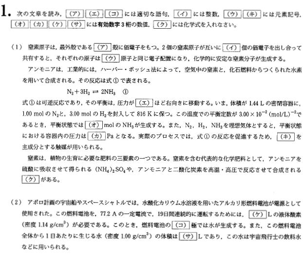 keio_riko_2013_kagaku_1q.png