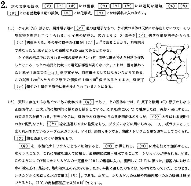 keio_riko_2013_kagaku_2q.png