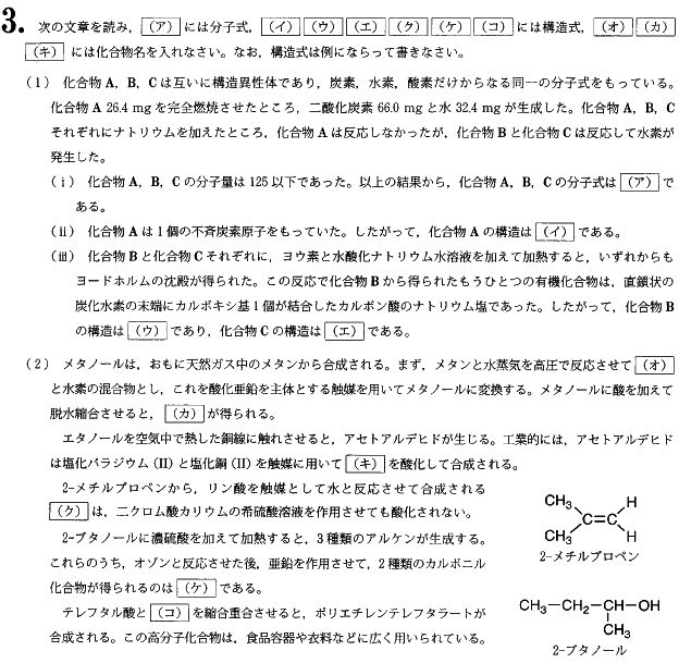 keio_riko_2013_kagaku_3q.png
