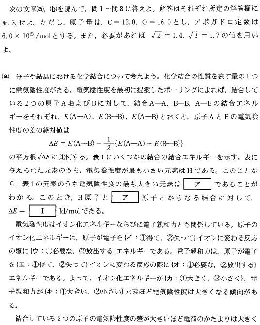 kyodai_2013_chem_1q_1.png