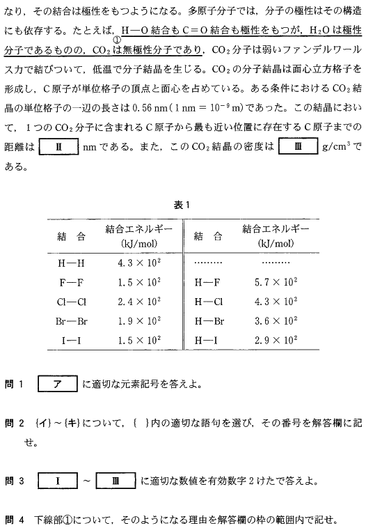 kyodai_2013_chem_1q_2.png